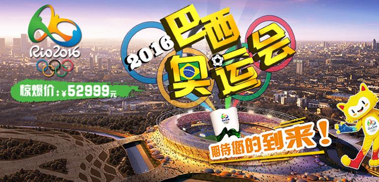 中国国旅-2016巴西奥运会【为奥运加油】