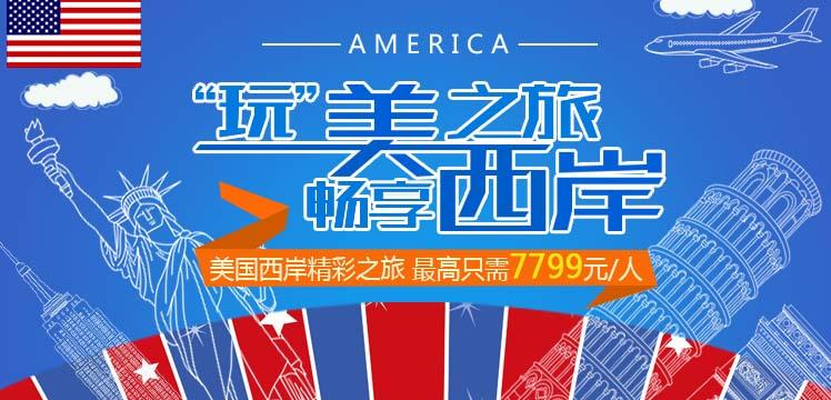 中国国旅-美国西岸黄金海岸精彩11天之旅