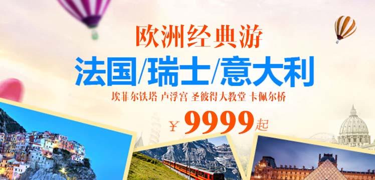 中国国旅-经典法瑞意10天之旅