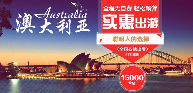 中国国旅-澳大利亚(含墨)、新西兰、绿岛大堡礁13天