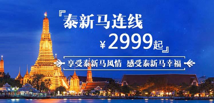 中国国旅-泰新马•曼谷•芭提雅•新加坡•马来西亚•三国十天特价团