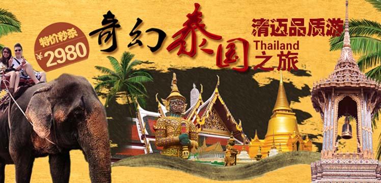 中国国旅-泰国清迈五天品质之旅