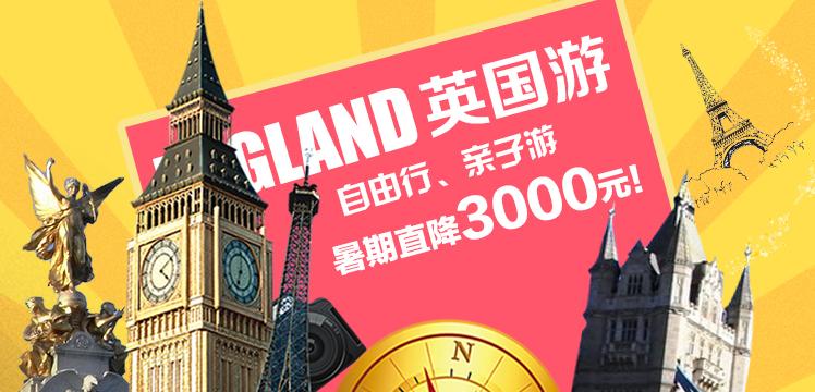 中国国旅-英国脱欧旅游是时侯、立减3000元现金!