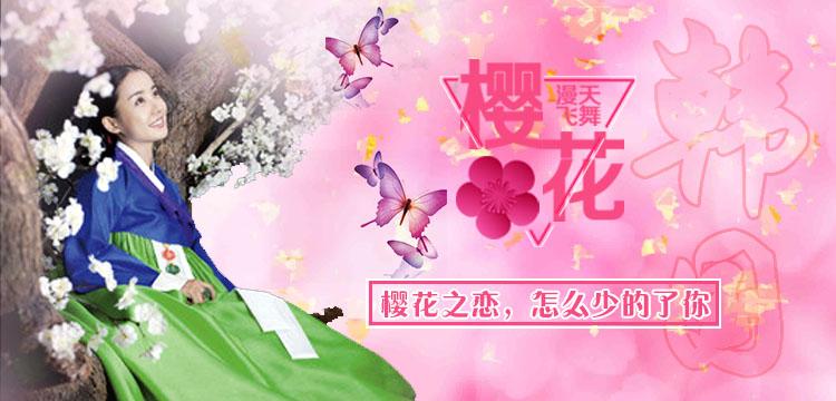 中国国旅-樱花之恋-怎能少得了你