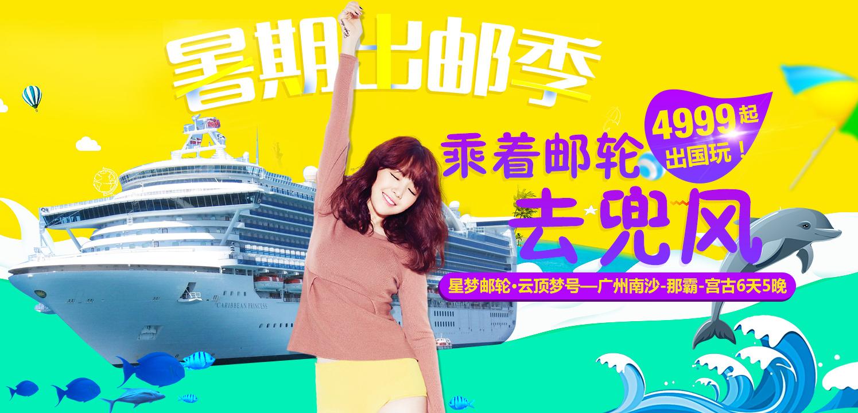 中国国旅-星梦邮轮-云顶梦号6天5晚