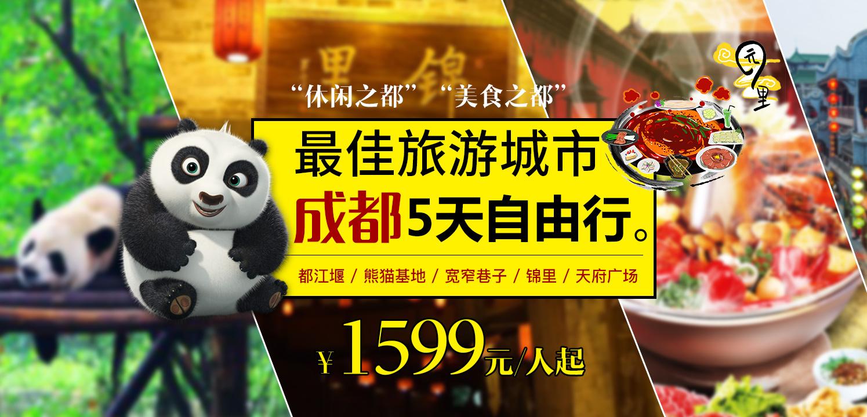 中国国旅-【天府成都】美食逍遥五天自由行