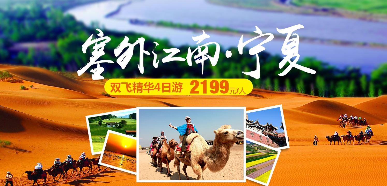 中国国旅-宁夏精华双飞4日游