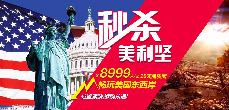 中国国旅-畅玩美国东西岸  特价10天品质团
