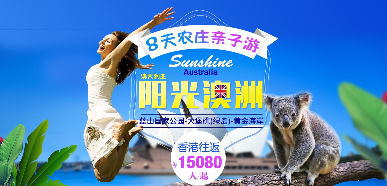 中国国旅-【阳光澳洲】暑期8天亲子游