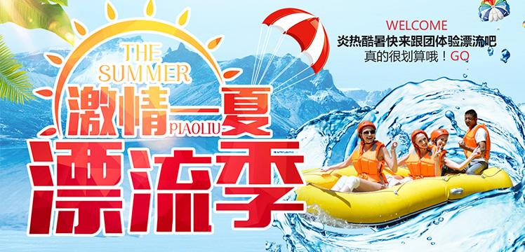 中国国旅-激情一夏 - 漂流季