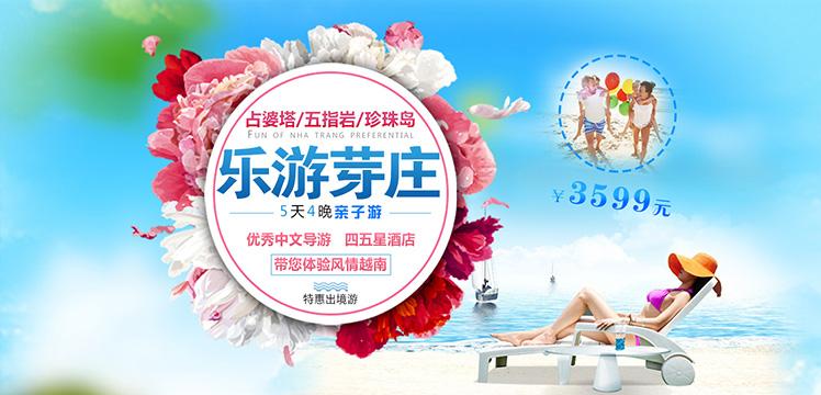 中国国旅-芽庄亲子游