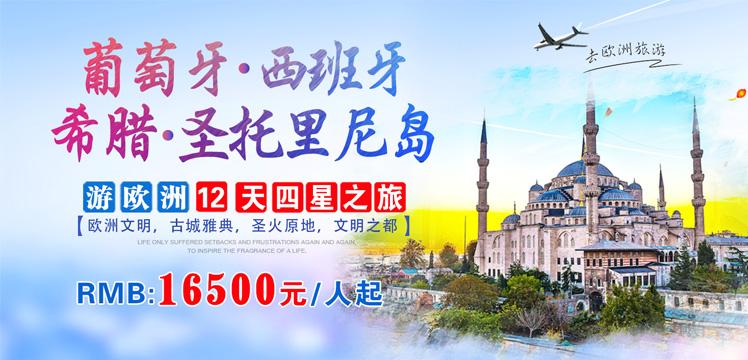 中国国旅-西班牙、葡萄牙、希腊、圣托里尼12天4星之旅