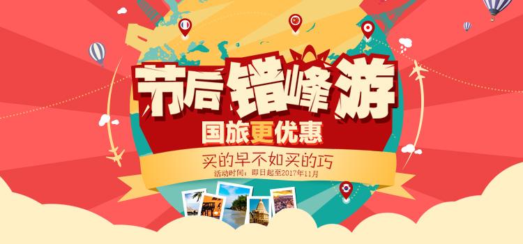 中国国旅-节后错峰游 —— 全场特价优惠
