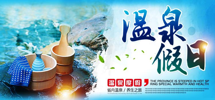 中国国旅-省内温泉养生之旅