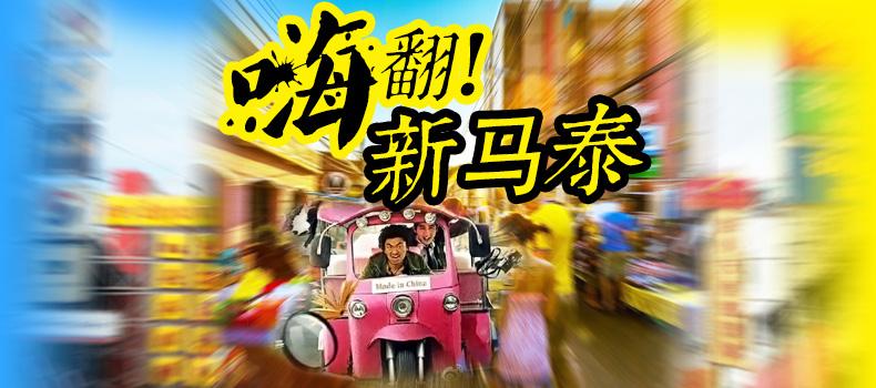 中国国旅-新马泰三国联游