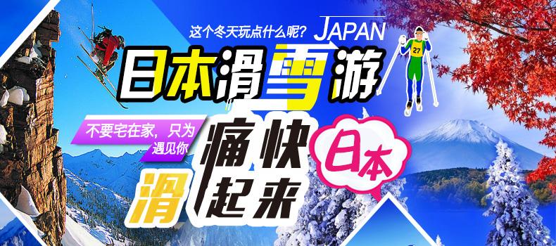 中国国旅-日本特色之旅