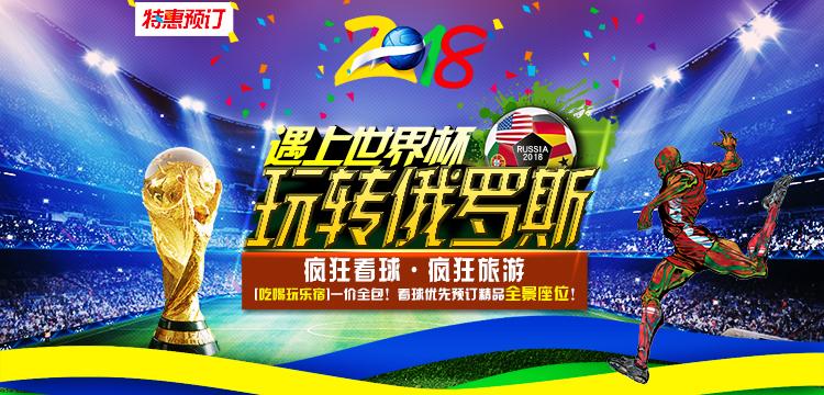 中国国旅-激情世界杯 - 玩转俄罗斯