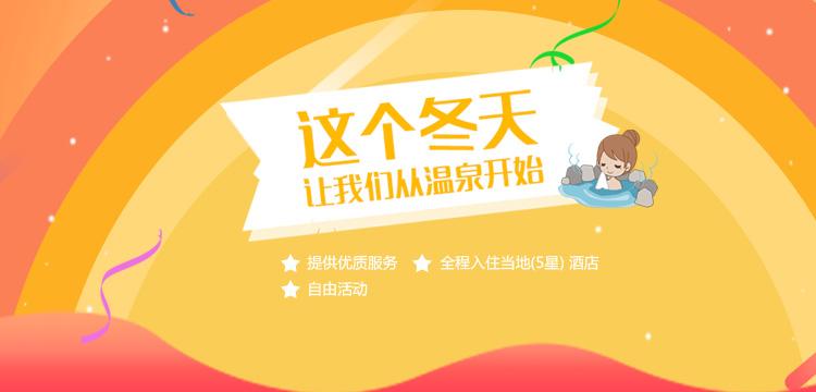 中国国旅-暖冬温泉季,孕千年文化,泡自然健康