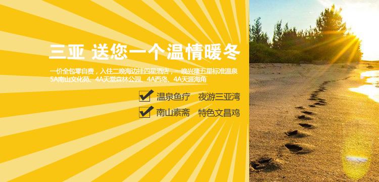 中国国旅-天涯海角,与君同行!