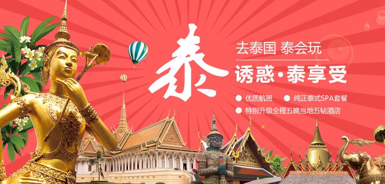 中国利来国际平台登录-泰国清迈五天品质之旅