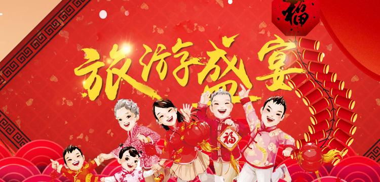 中国国旅-2018,换个地方过新年!