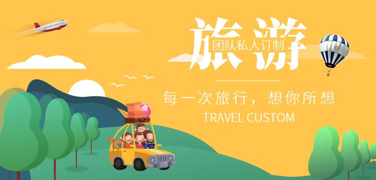 中国国旅-公司、个人定制游