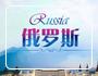 尊享俄罗斯双首都+小镇奢华之旅