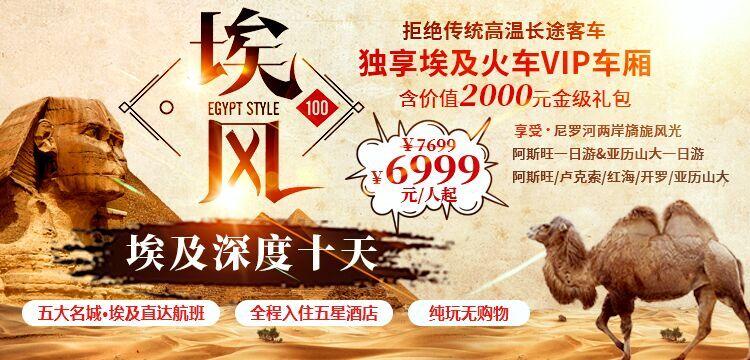 中国国旅-埃及深度十天