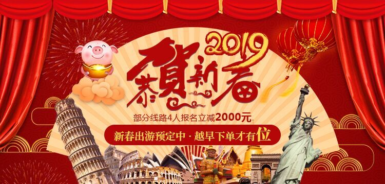 中国国旅-迎双旦、贺新年 - 国旅深圳2019春节出游季拉开帷幕