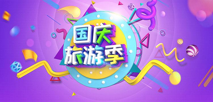 中国国旅-暑假更放肆!