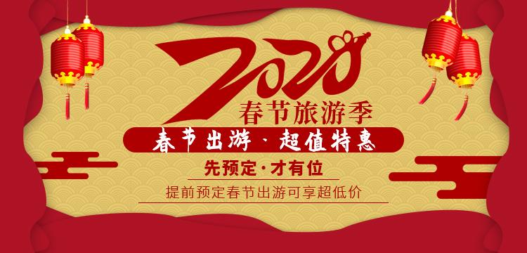 中国国旅-春节出游   超值特惠