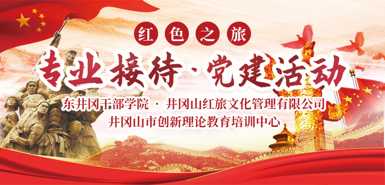 """中国国旅-新时代""""长征路"""",不忘初心,牢记使命!"""