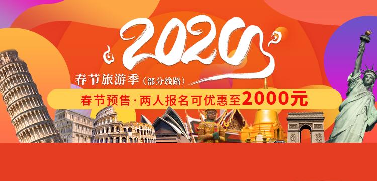 中国国旅-春节预售·两人报名可优惠至2000元