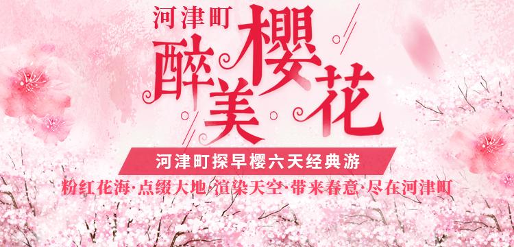 中国国旅-粉红花海 · 尽在河津町