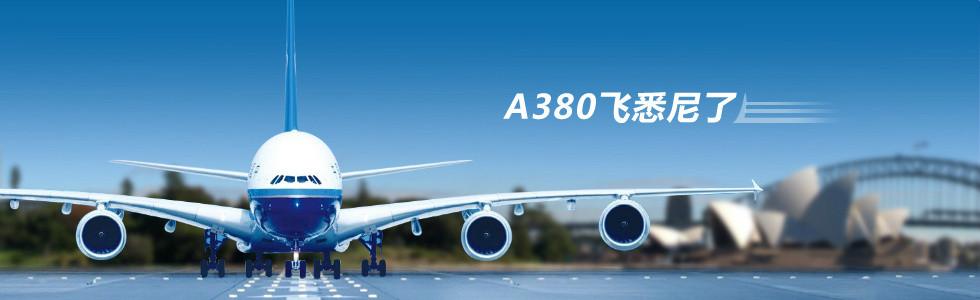 航班安排:南方航空公司: 优秀华语空乘服务  领先的机上娱乐设施