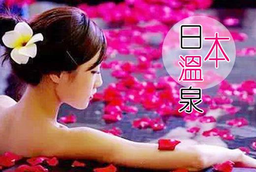 中国国旅,日本双温泉双古都六天尊享之旅