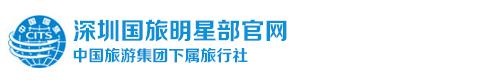 深圳旅游网