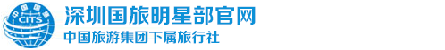 中國國旅_旅行社_歐洲旅游_出國旅游_公司旅游